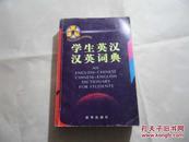 新课标-学生英汉汉英词典