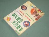 家常食谱手册----最佳创意烹饪教室