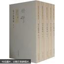 钱穆全集:朱子新学案(套装全5册)(繁体竖排 全新塑封)