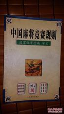 中国麻将竞赛规则:试行