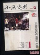 小说选刊 2012年第12期