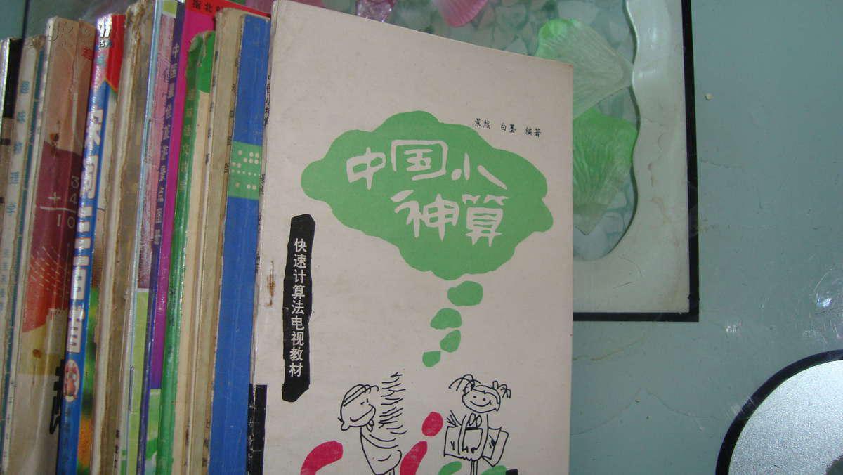 中国小神算