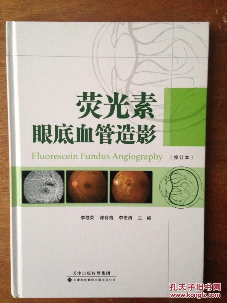 血管素技巧人际造影(修订版)签名本e5眼底交流荧光图片