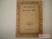 初中学生文库《注释中国游记选》(上册)