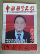 《中国国学名家 欧阳远大》(带信封)