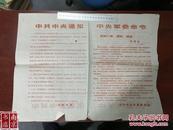 中共中央通知  中央军委命令 所定八条,很好,照发 两份内容   大红字报