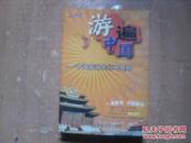 游遍中国----中国旅游出行地图册          S126