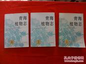 青海植物志(应为全4卷,现存第1、2、4卷,缺第3卷)[3册合售,全新没翻阅]