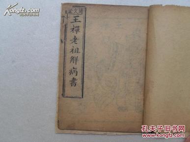 罕见...王禅老祖解病书.完整一册.极罕见...治邪病的专书