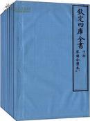 琴谱合璧:满汉对照 (一函九册)