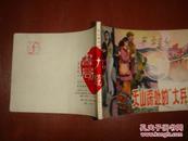 连环画《 天山深处的大兵》金奎绘画 1983年1版1印  实物拍摄 品相自鉴