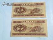 一分纸币  1953年带编码