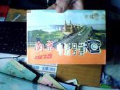 南京电话号簿1975   5B