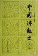 中国佛教史(共3卷)