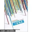 艺术设计五大构成系列丛书:立体构成