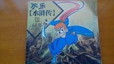欢乐水浒传:[漫画]