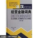 法汉经贸金融词典