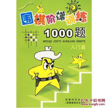【图】围棋阶梯训练1000题:入门篇图片