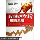 股市技术分析速查手册