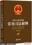 中华人民共和国常用司法解释:应用版