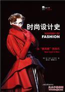 """正版现货 时尚设计史 从""""新风貌""""到当代"""