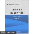 高等学校理工科规划教材·工程训练教程:实训分册(非机械类专业适用)