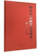 正版现货 书画名家册页作品精选