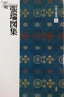 《中国法书选52  张瑞图集》二玄社       (正版 日本货源)