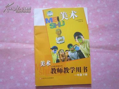 小学美术课本一年级下教师教学用书 江少版2012年 小学教科书
