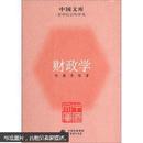 中国文库哲学社会科学类:财政学