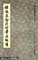 笔阵图笔法丛书:褚遂良阴符经笔法解读