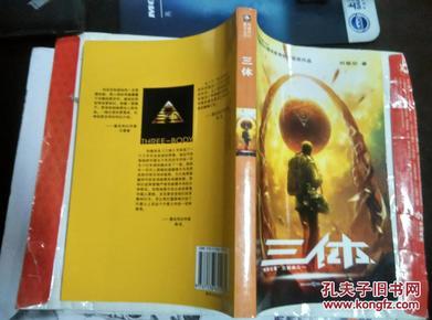 【珍罕】刘慈欣 签名 三体====2014年3月 一版三印