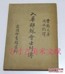 民国原版  入华耶稣会士列传 1938年初版 商务印书馆