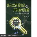 嵌入式系统设计与开发实例详解:基于ARM的应用(附光盘)