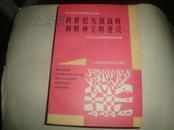 跨世纪发展战略和精神文明建设..