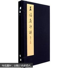 王福庵印谱(一函2册)