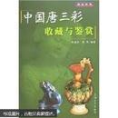 中国唐三彩收藏与鉴赏 HJB AE 6-C