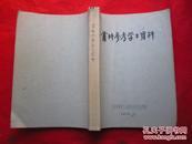 《骨科参考学习资料》16开清晰蜡刻油印本、430页厚本