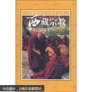 西藏宗教 (图文版,全铜版纸彩印)  J01