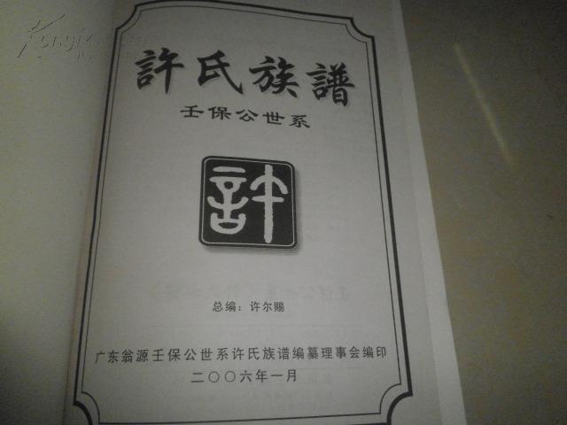 许氏族谱字辈图片图片