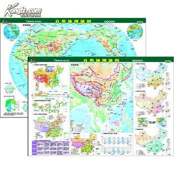 【图】世界地理篇-中国地理篇-自然地理地图