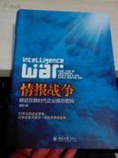 情报战争:移动互联时代企业成功密码【2012年一版一印作者雷雨签赠本】