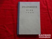 中华人民共和国条约集 第十四集 1965