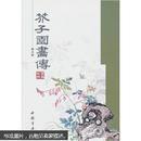 芥子园画传 第5册