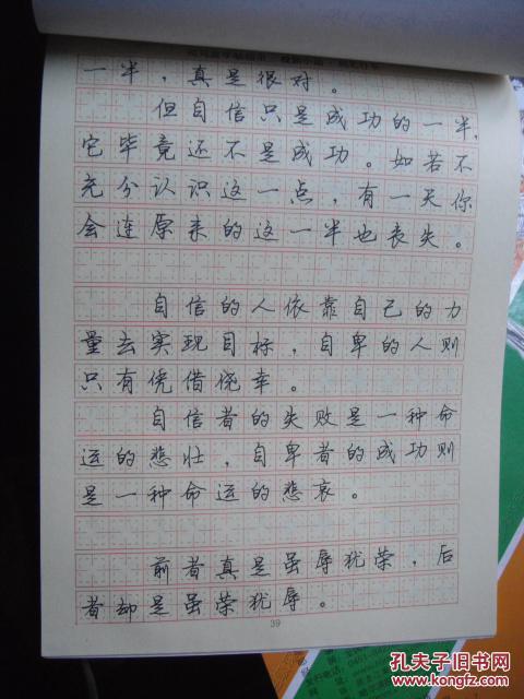 校园小品 钢笔字帖行书图片