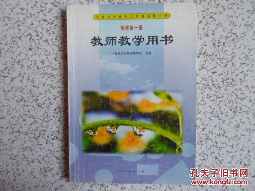 【图】九年义务教育三书目初级中学物理第一册必初中生看年制图片