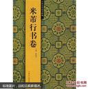 中国历代法书粹编.米芾行书卷