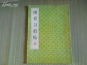 8开本《怀素自叙帖》仅印6000册  品好