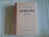 59年初版  精装本《远东国际关系史》(1840-1949 馆藏)