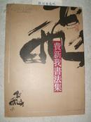 费新我毛笔签赠钤印《费新我书法集》(1991年江苏美术出版社初版·8开本)